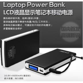 LCD液晶显示笔记本移动电源