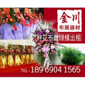 杭州开业庆典花篮 花卉批发 鲜花绿植租赁