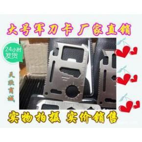 :大号军刀卡(多功能工具卡、万能卡、救生卡)