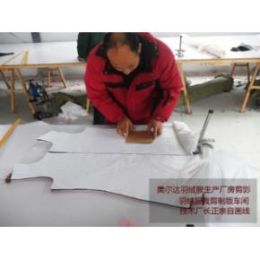 达尔美服饰有限公司承接各种服装来料加工