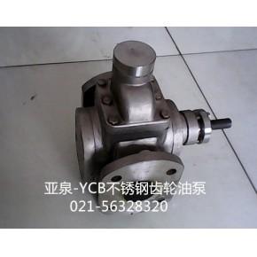 上海亚泉YCB圆弧齿轮油泵