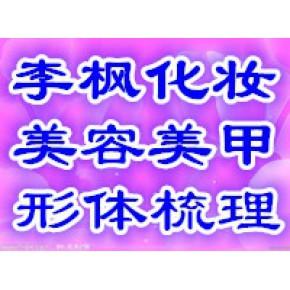 哈尔滨李枫纹绣培训学校招生简章