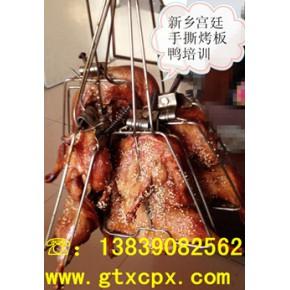 烤板鸭培训手撕烤板鸭培训 南京盐水鸭培训学校