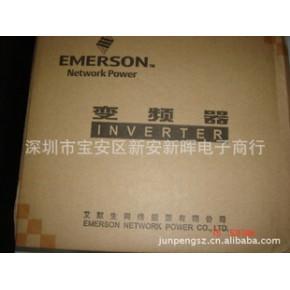 上海爱默生变频器EV1000-2S0007G