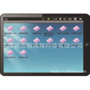 恒瑞翔科技平板电脑变学习机安卓平板电脑学习软件安装包终身免费