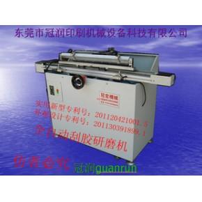 全自动刮胶磨刀机刮精密刮胶研磨机 磨刮机