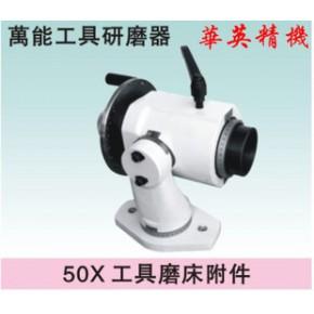 精密万能工具磨床研磨器/50X万能工具磨床附件/磨床工具