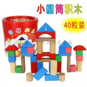小圆桶装40粒木质积木玩具 儿童益智玩具 开发智力 T301