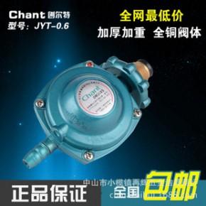 家用减压阀 优质 石油液化气 创尔特减压阀