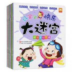 少儿书籍批发 儿童潜能开发 大迷宫 精品热卖 零风险 小额混批