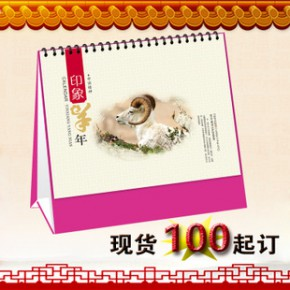 2015羊年广告创意台历定制 日历定做 企业专版台挂历印刷