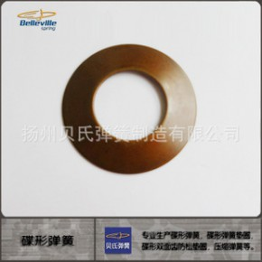 生产加工高品质德标DIN2093碟形弹簧