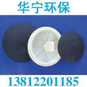 质量保证供应/215曝气器/盘式曝气器/膜片曝气器/曝气设备