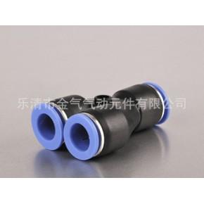 金气气动 PY塑料Y型三通 气管接头 快速接头 气动接头 气动元件