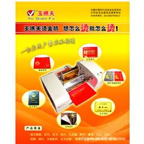 无版自动平面烫金打印机TJ-256型