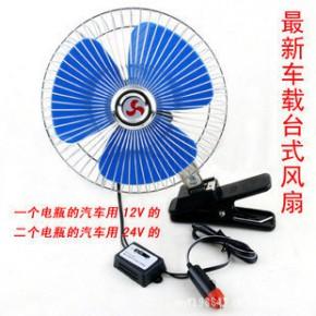 车载电风扇 12V/24v 6寸车用风扇 可摇头调速车载电风扇