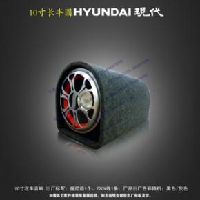 10寸半圆隧道型12v 车载低音炮 220V家用低音炮 摩托低音炮