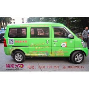 深圳车身广告 喷绘  车体广告 车身广告