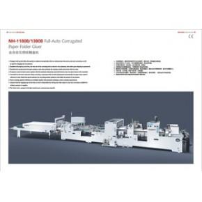 NH-1180/1380B全自动瓦楞糊盒机
