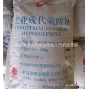 锦州大苏打(硫代硫酸钠),工业级大苏打