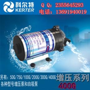 KERTER科尔特400G净水器增压水泵 小区售水机专用增压水泵
