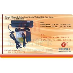 MSR606 UH 全三轨高抗磁条读写器 USB  读卡/写卡/复制/擦卡