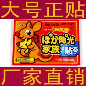 优质袋鼠暖宝宝暖贴暖身保暖发热贴 2015招商