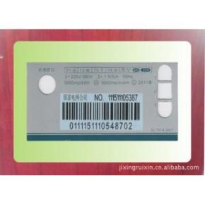 沈阳供应条码标牌,质保一年、可开增值发票