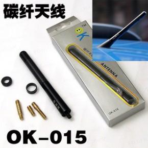 OK-015车用改装天线 换装天线 碳纤维改装天线 DIY改装装饰天线