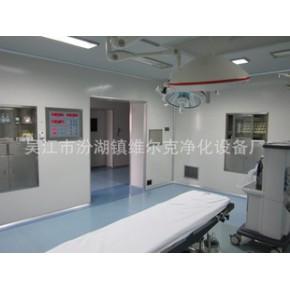 医院无菌手术室工程.洁净手术室工程[设计.装修.安装.调试.维修]