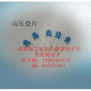 高压陶瓷电容/高压瓷片电容 103/1KV  1kv103 蓝片
