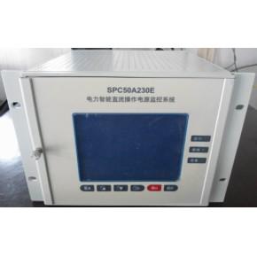 SPC50A230E电力智能直流操作电源监控系统
