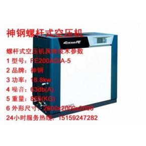 厂价批发漳州龙海神钢空压机,中小型空气压缩机