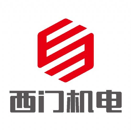 湖南西门机电科技有限公司