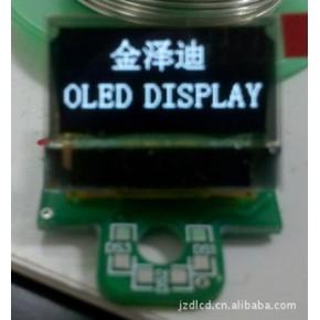 2.4寸OLED屏/显示屏