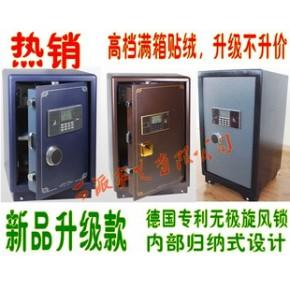 新品60款办公家用防火防盗保险柜/保险箱/电子机械保管箱