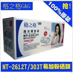 格之格2612T硒鼓易加粉适用惠普1020