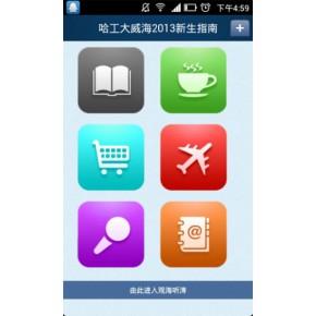 生活信息类app开发