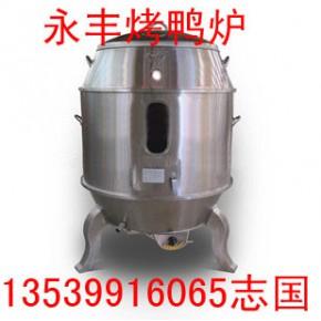 广东三水永丰 双层燃气烤鸭炉 煤气烤鸭炉 80公分烤鸭炉 烤鸭机