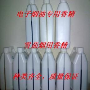电子烟油专用香精 电子烟油烟用香精260元/kg  包邮