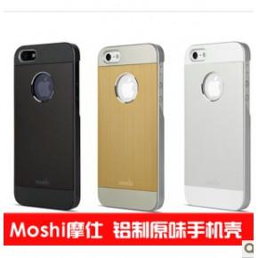 摩仕iphone4/4s苹果5/5S手机壳双色金属拉丝moshi铝合金保护套