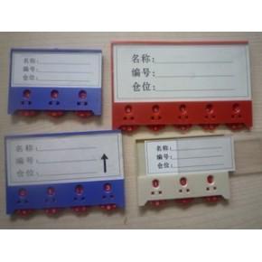 磁性材料卡片,四位数磁性标签,专塑磁性卡片货架标签