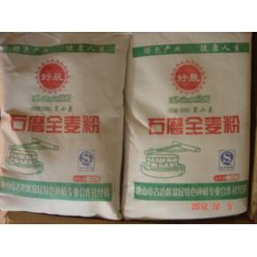 诚招代理加盟保健食品无公害黑小麦面粉 石磨黑小麦粉 全麦粉