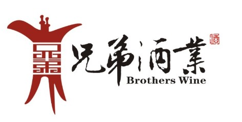 廣州兄弟酒業有限公司