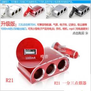 奥舒尔一分三点烟器 USB车载点烟器车载分插座R21 一拖三充电器
