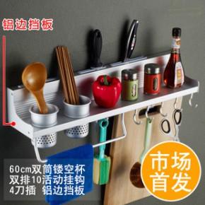 新品特惠太空铝厨房挂件 厨房用品 刀架置物架!60双杯铝边