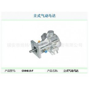 CMH0.1活塞式气动马达 空气马达