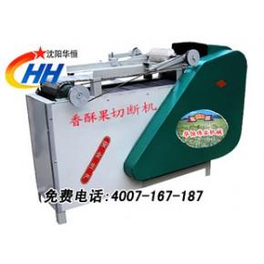 小号膨化食品自动流水切断机