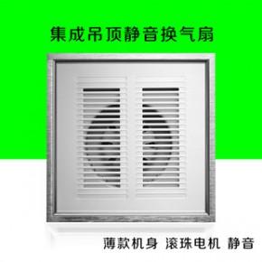 集成吊顶换气扇 静音 超薄型厨房卫生间滚珠电机排气扇