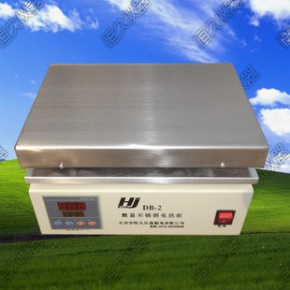 DB—3不锈钢电热板 恒久
